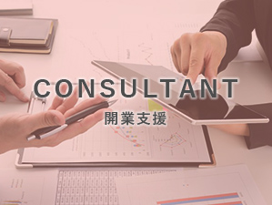 consultant 開業支援