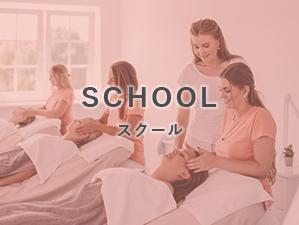 SCHOOL スクール