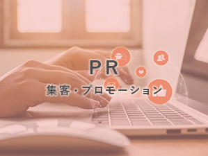 PR 集客・プロモーション
