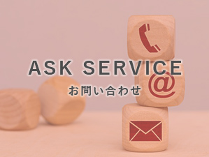 Ask Service お問い合わせ